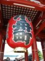 a very giant lantern
