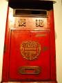 vintange japanese post box