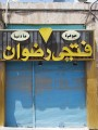 shop, madaba